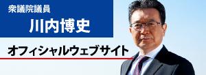 川内博史オフィシャルウェブサイト