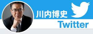 川内博史Twitter