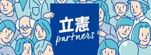 立憲partners